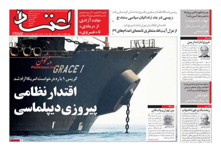 26 مرداد؛ صفحه اول روزنامههاي صبح ايران