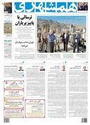 صفحه اول روزنامه همشهری یکشنبه ۲۷ مرداد