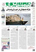 صفحه اول روزنامه همشهری شنبه ۲۶ مرداد