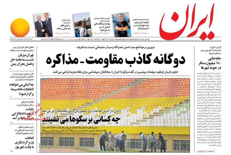 27 مرداد؛ صفحه اول روزنامههاي صبح ايران