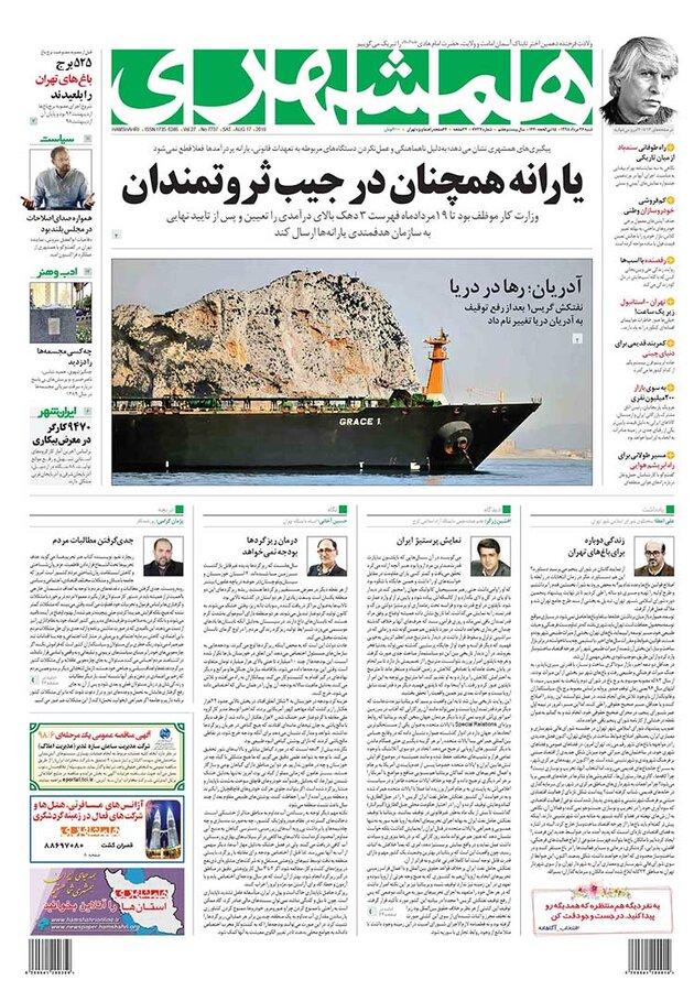 روزنامه همشهري 26 مرداد