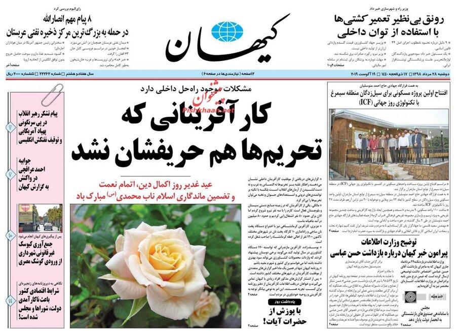 28 مرداد؛ صفحه اول روزنامههاي صبح ايران