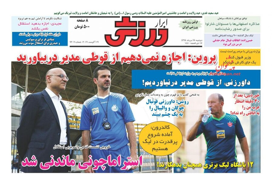 28 مرداد؛ صفحه اول روزنامههاي ورزشي صبح ايران