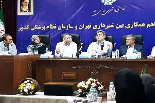 توافق شهرداري و نظام پزشكي 833