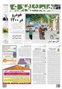 صفحه اول روزنامه همشهری چهارشنبه