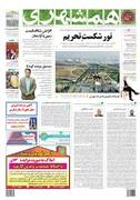 صفحه اول روزنامه همشهری دوشنبه ۲۸ مرداد