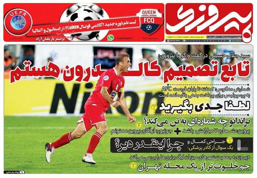 30 مرداد؛ صفحه اول روزنامههاي ورزشي صبح ايران