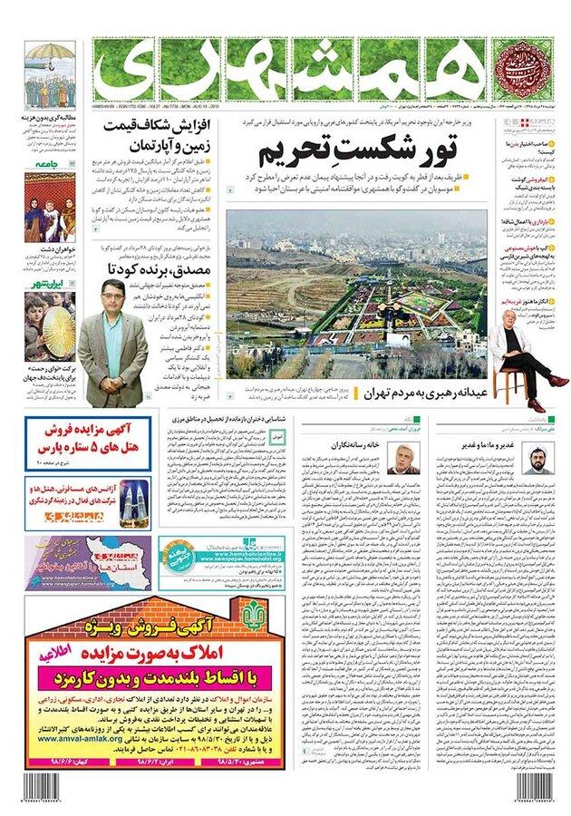 روزنامه 28 مرداد