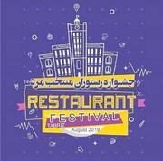 تحول گردشگری تبریز با جشنواره رستورانیها