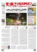 صفحه اول روزنامه همشهری پنج شنبه ۳۱ مرداد