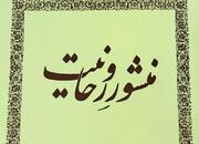 پیام تاریخی حضرت روحالله | منشور روحانیت به چاپ ۳۸ رسید