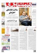 صفحه اول روزنامه همشهری شنبه ۲ شهریور