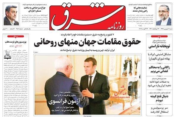 دوم شهريور؛ صفحه اول روزنامههاي صبح ايران