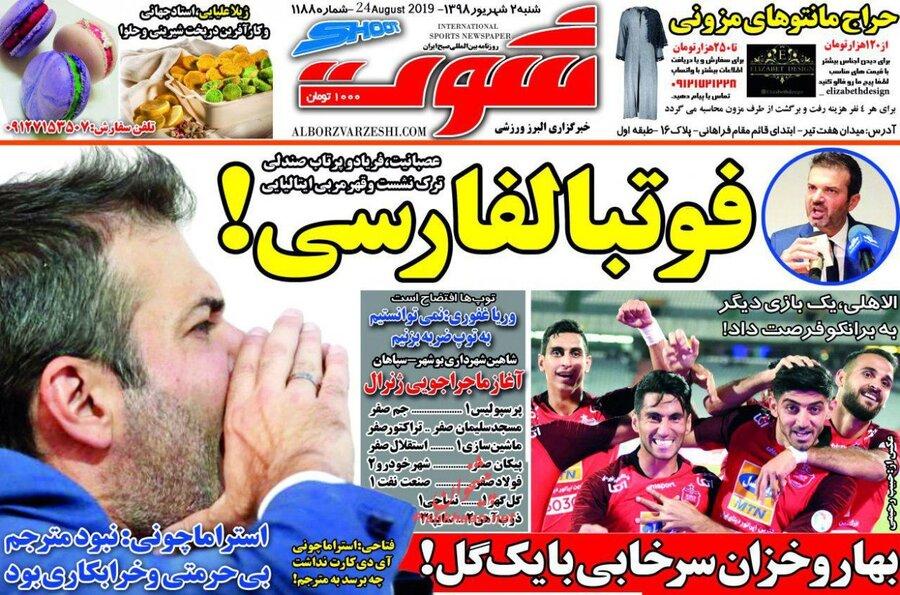 دوم شهريور؛ صفحه اول روزنامههاي ورزشي صبح ايران