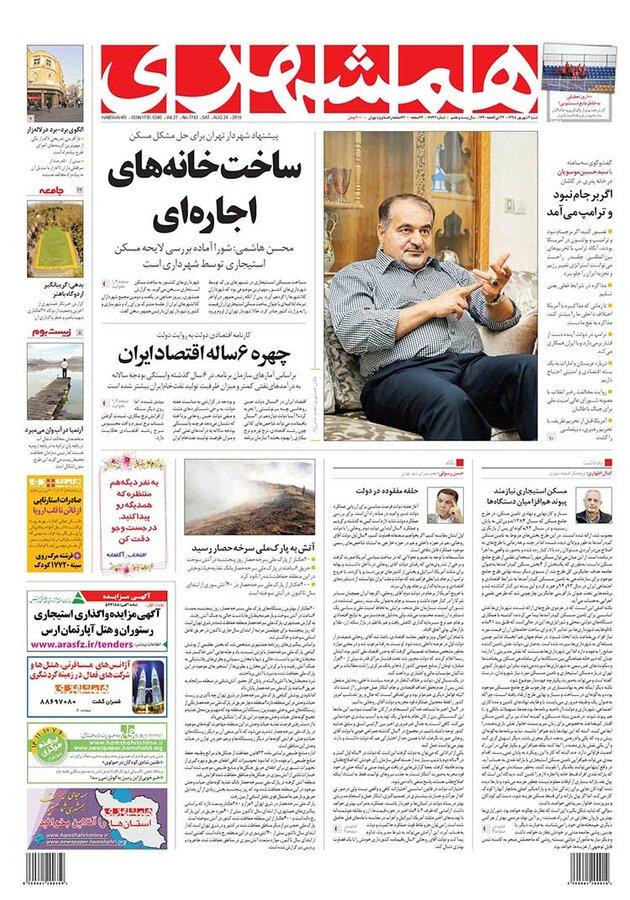 روزنامه همشهري 2 شهريور