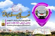 ۴ شهریور؛  افتتاح رسمی ایستگاههای بسیج و میدان محمدیه با حضور حناچی