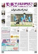 صفحه اول روزنامه همشهری یکشنبه ۳ شهریور