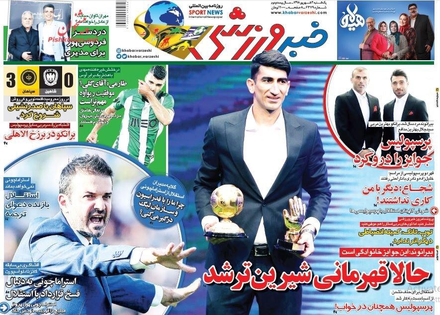 سوم شهريور؛ صفحه اول روزنامههاي ورزشي صبح ايران