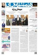 صفحه اول روزنامه همشهری دوشنبه ۴ شهریور