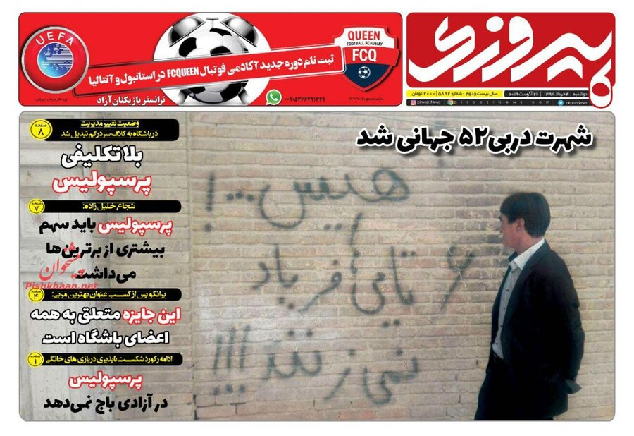 چهارم شهريور؛ صفحه اول روزنامههاي ورزشي صبح ايران