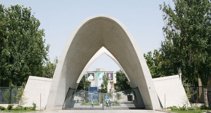 دانشگاه علم و صنعت ايران