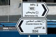 تابلوهای معابر تهران کدگذاری شد