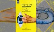 چاپ سوم کتاب رفتار بصری مصرفکننده منتشر شد