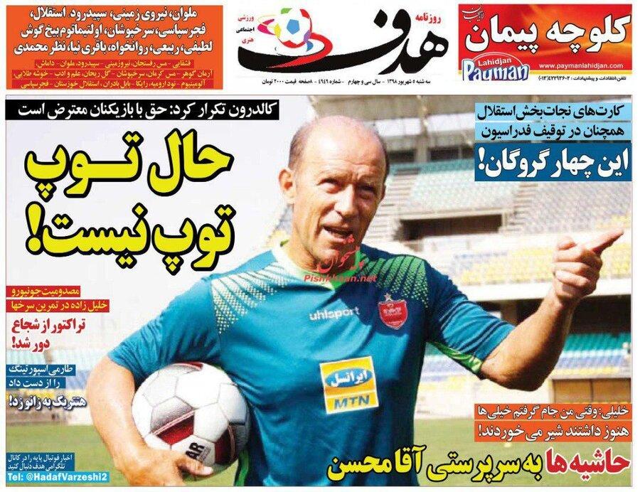 پنجم شهريور؛ صفحه اول روزنامههاي ورزشي صبح ايران