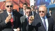 معامله میلیون دلاری پوتین و اردوغان با چاشنی بستنی