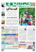 صفحه اول روزنامه همشهری چهارشنبه ۶ شهریور
