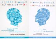 سمینار سواد رسانهای و اطلاعاتی برگزار میشود