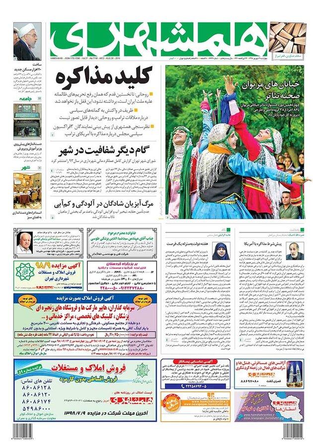روزنامه همشهري  6 شهريور
