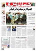 صفحه اول روزنامه همشهری پنج شنبه ۷ شهریور