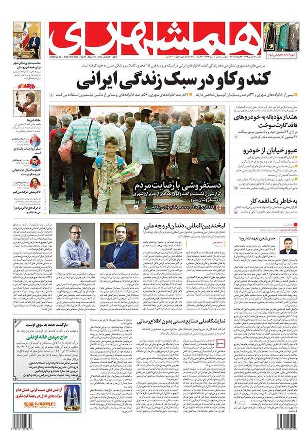 روزنامه 7 شهريور