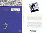 ترجمه فارسی برگزیده بوکر عربی ۲۰۱۹ منتشر شد