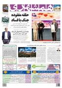 صفحه اول روزنامه همشهری شنبه ۹ شهریور