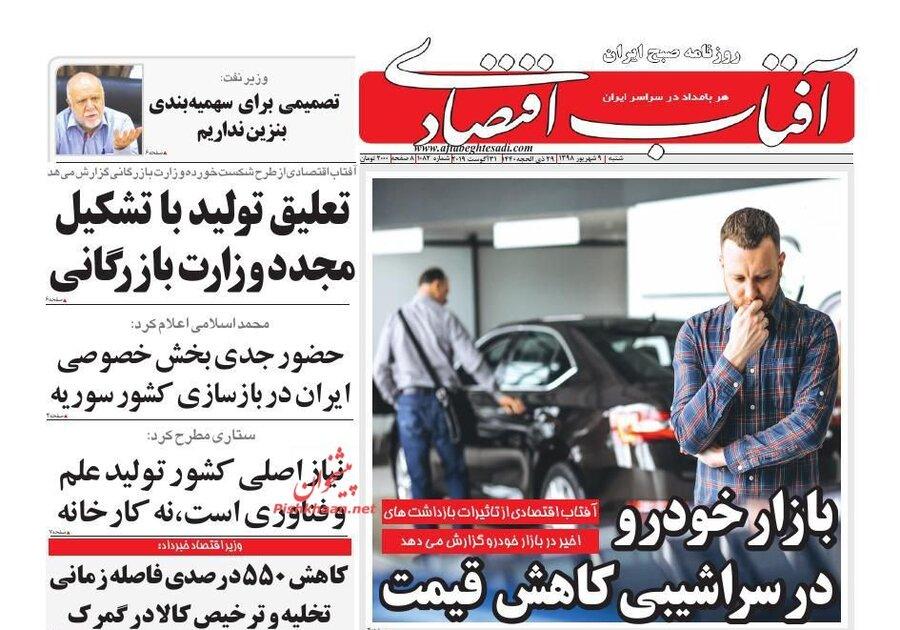 9 شهريور؛ صفحه اول روزنامههاي صبح ايران