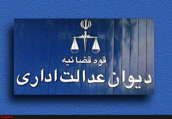 ديوان عدالت اداري