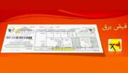 قبوض کاغذی برق در ۱۲ استان حذف شد