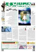 صفحه اول روزنامه همشهری یکشنبه ۱۰ شهریور