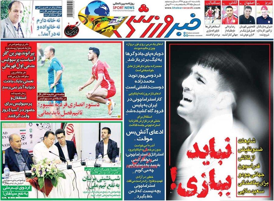 10 شهريور؛ صفحه اول روزنامههاي ورزشي صبح ايران