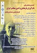 نخستین همایش ملی نامآوران فرهنگی معاصر ایران