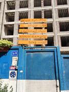 شهرداری جلوی ساخت چند برج را گرفت | توقف کامل ساختوساز در برجهای سعادت آباد