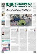 صفحه اول روزنامه همشهری دوشنبه ۱۱ شهریور
