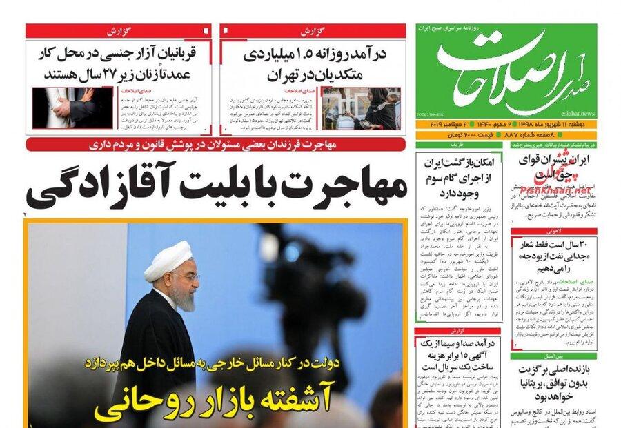 11 شهريور؛ صفحه اول روزنامههاي صبح ايران