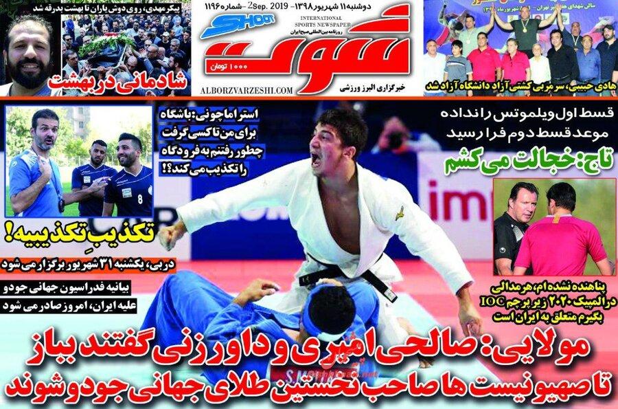 11 شهريور؛ صفحه اول روزنامههاي ورزشي صبح ايران