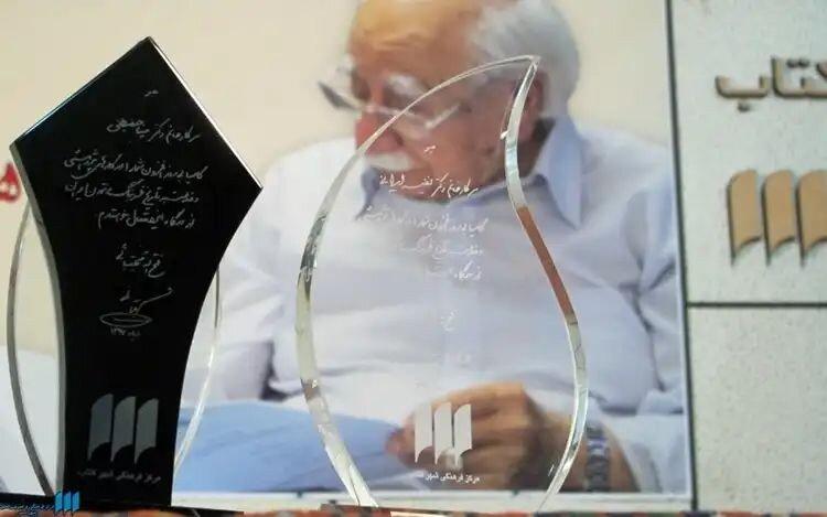جایزه دکتر فتحالله مجتبایی