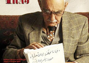نمایش مستندی درباره ایرج افشار