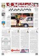 صفحه اول روزنامه همشهری سه شنبه ۱۲ شهریور