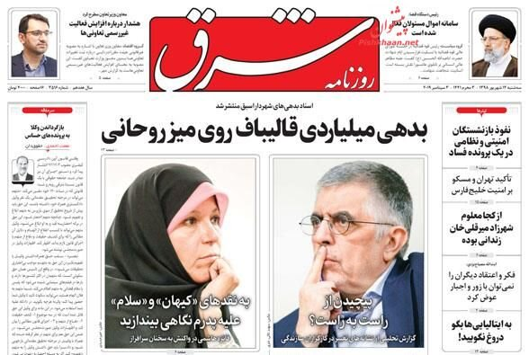 12 شهريور؛ صفحه اول روزنامههاي صبح ايران
